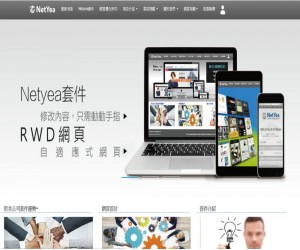可適應式(RWD)形象網站設計